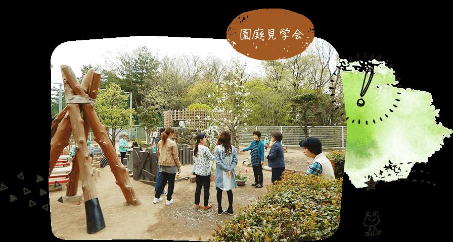 園庭見学会